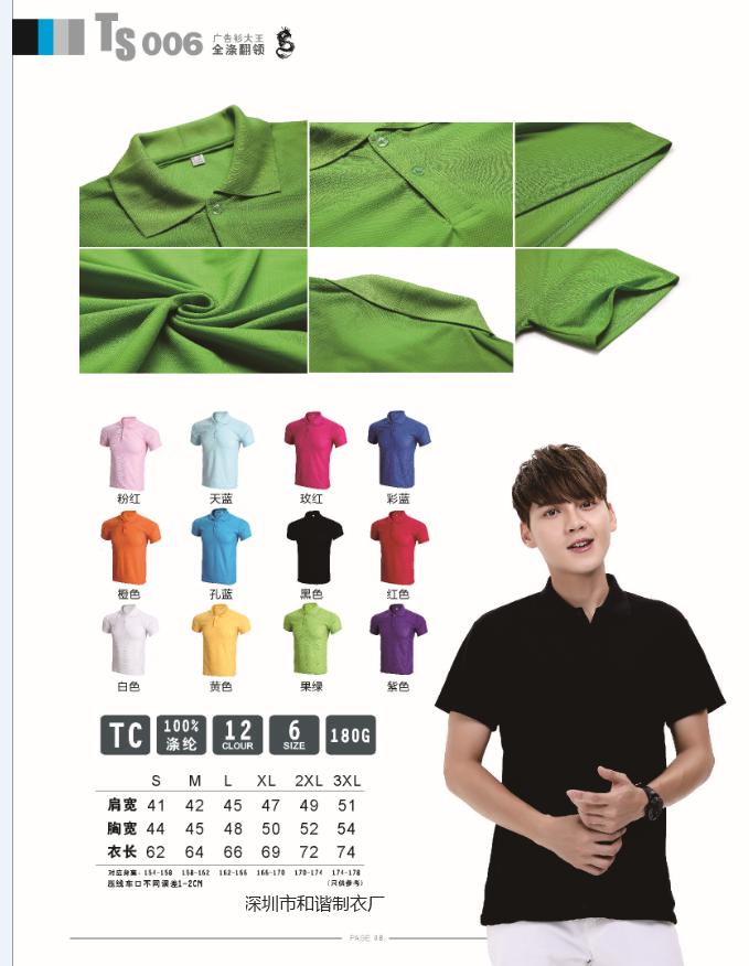 06全涤T恤